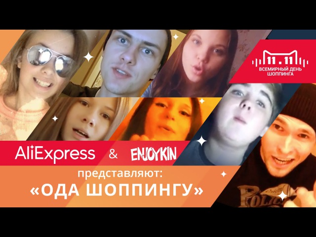 AliExpress ENJOYKIN - Ода шоппингу