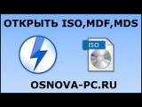 Как открыть файл ISO, MDF, MDS и другие Открыть образ диска
