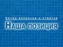 Вечер вопросов и ответов «Наша позиция» (28.08.2013 г.)