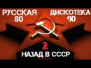 Русская Дискотека 80-90-х - Назад в СССР часть 2