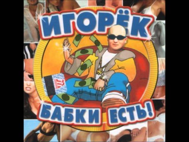 Игорёк Ну и что ! / Igorek Nu i Shto