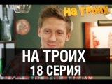 На троих - 18 серия - 1 сезон