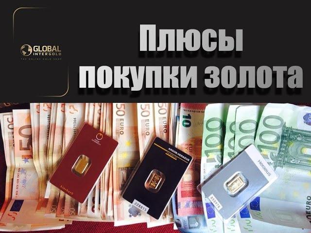 Global InterGold | Плюсы покупки золота в интеренет-магазине GIG