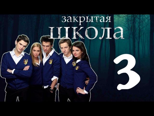 Закрытая школа 1 сезон 3 серия Триллер Мистический сериал