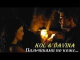 Kol and Davina II Пальчиками по коже