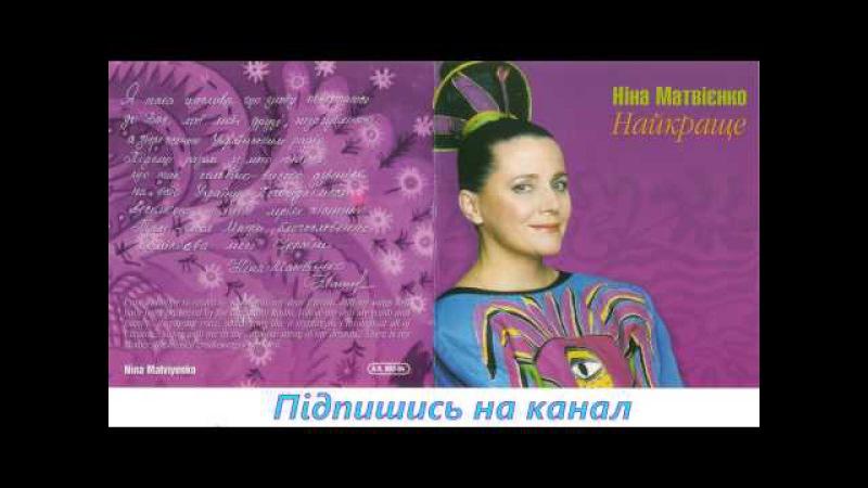 Ніна Матвієнко, Найкраще, Сміються, плачуть солов'ї