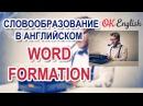 Словообразование в английском суффиксы и приставки Word Formation