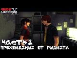 Resident Evil Code Veronica HD Прохождение Часть 2