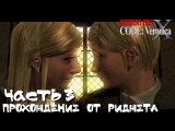 Resident Evil Code Veronica HD Прохождение Часть 3