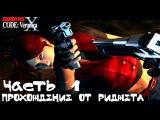 Resident Evil Code Veronica HD Прохождение Часть 1