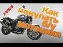 КАК НЕ КУПИТЬ ХЛАМ Покупка б у мотоцикла на примере HONDA CB400