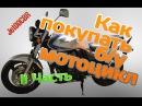 КАК НЕ КУПИТЬ ХЛАМ Покупка б у мотоцикла на примере HONDA CB400 II часть