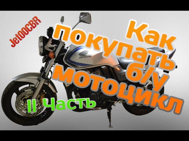 КАК НЕ КУПИТЬ ХЛАМ Покупка бу мотоцикла на примере HONDA CB400 II часть