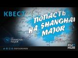 Видео Квест: Попасть на Shanghai Major