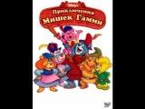 Приключени Мишек Гамми - 1 сезон в HD 02-12 серия