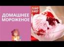 3 простейших рецепта домашнего мороженого