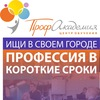 Курсы в Ижевске и по всей России, Профакадемия.