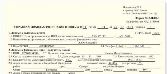Купить документы для кредита с подтверждением в самаре банки взять кредит без 2 ндфл