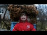 «• ФотоМагия приложение» под музыку Детские песни про бабушку - Я с бабушкой своею дружу давным-давно. Picrolla