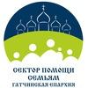 СЕКТОР ПОМОЩИ СЕМЬЯМ Гатчинская епархия