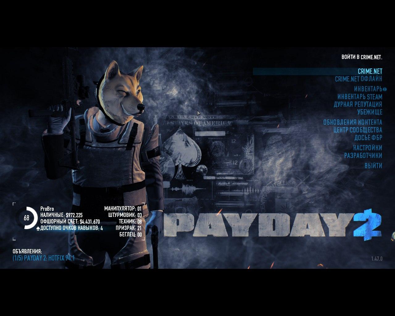 Ищу напарника для игры PayDay 2.