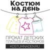 Прокат детских костюмов, платьев. Челябинск