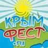 Автобусный тур из Уфы на Крым Фест 2015