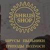 SHRUS-SHOP.by ШРУСЫ ТРИПОДЫ ТРИПОИДЫ ПОЛУОСИ