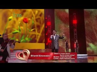 Виталий Белоножко - Вместо слова весна - было слово война
