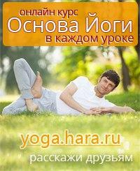 Йога для тебя. Понятный йога курс. Бесплатно