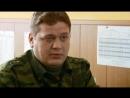 Кремлёвские курсанты 1 сезон 45 серия (СТС 2009)