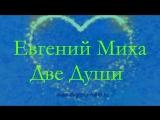Евгений Миха-Две Души