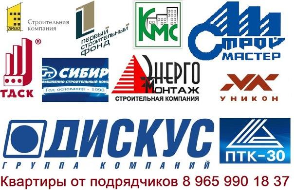 недвижимость новосибирск купить квартиру новостройка