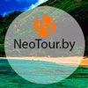 Neotour.by - Туристическая компания!