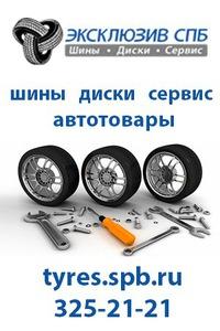 Купить шины в вк спб купить зимгние шины кама 519 в спб