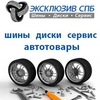 ЭКСКЛЮЗИВ СПб Шины Диски Аккумуляторы Сервис