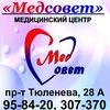 "Медицинский центр ""Медсовет"""