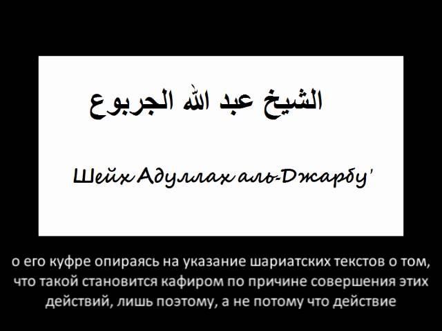 Шейх Абдуллах аль-Джарбу о современных мурджиитах