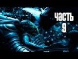 Прохождение Alien: Isolation — Часть 9: Инопланетный корабль