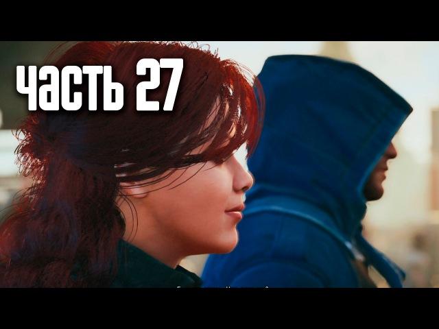 Прохождение Assassin's Creed Unity (Единство) — Часть 27: Высшее существо