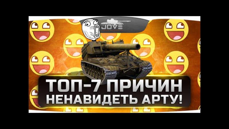 ТОП-7 причин ненавидеть Арту в World Of Tanks! Почему САУ нужно вывести из игры?