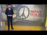 Теракты в Париже: хронология событий
