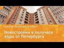 Новостройки в получасе езды от Петербурга