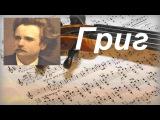 Прекрасная Классика - Эдвард Григ Edvard Grieg ''Peer Gynt Suite''