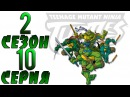 Черепашки Ниндзя: Новые Приключения - Супер-крутой ниндзя (2 сезон 10 серия)