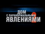 Дом с паранормальными явлениями 2 (2014) Дублированный трейлер