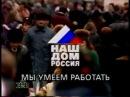 Наш дом Россия-1995: Мы умеем работать