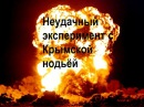 Неудачный эксперимент с Крымской нодьёй(таежный костер)
