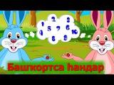Учим цифры на Башкирском Учимся считать от 1 до 10 Башкирские Детские песни Балалар Йыр