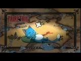 Хвост феи/Fairy Tail 1 сезон, 1 серия)